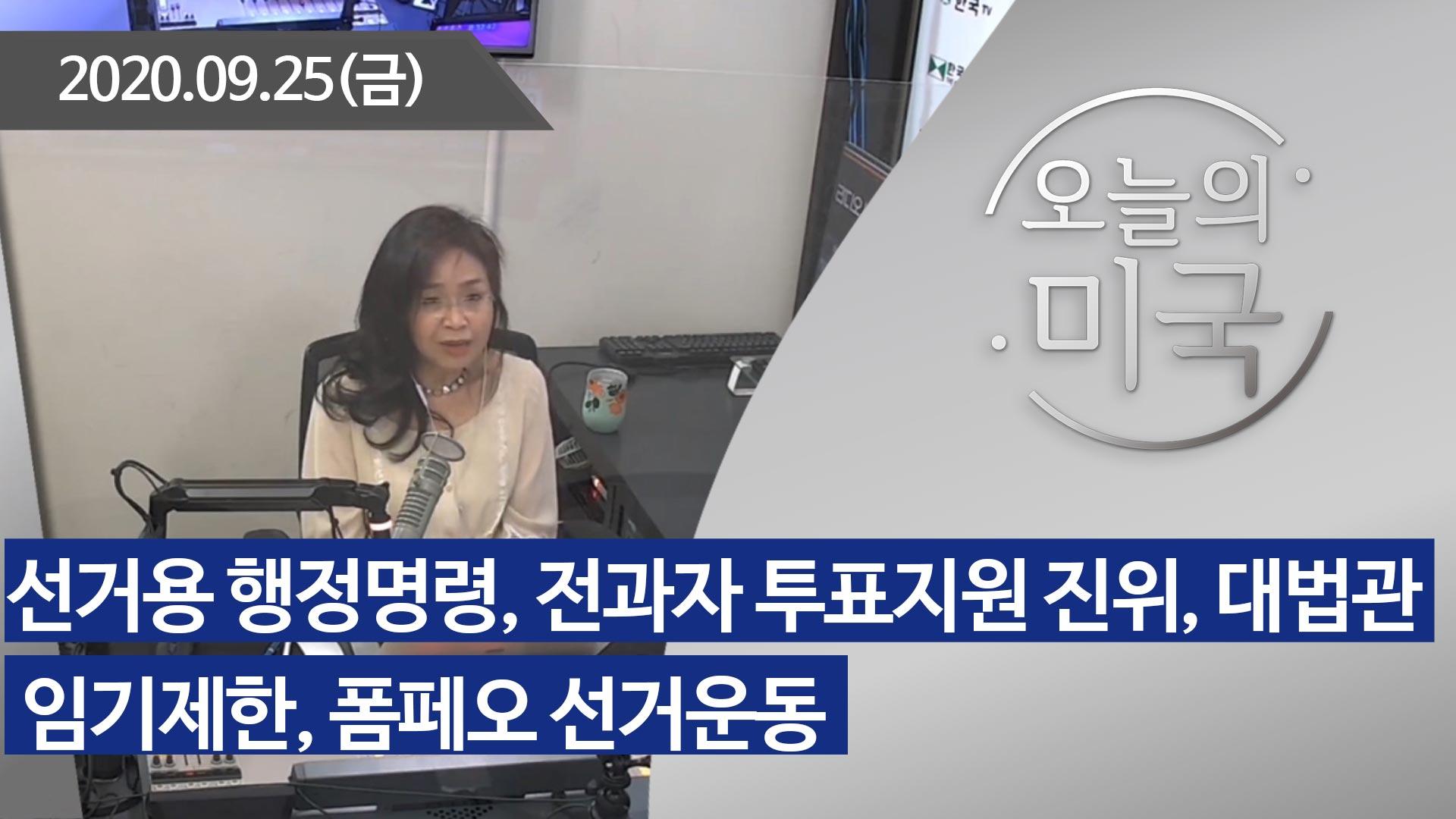 강혜신의 오늘의 미국 (09.25.2020)
