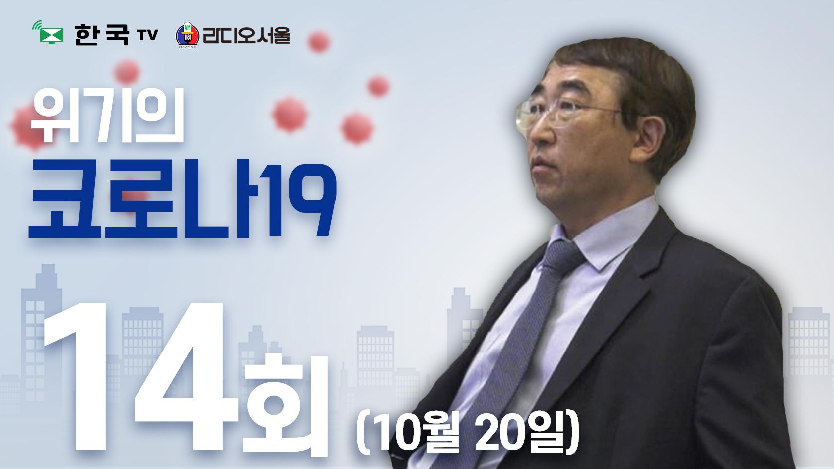 [한경모 박사] - 14회 위기의 코로나19 코로나 19 어떻게 대처해야하나?(10.10.20)